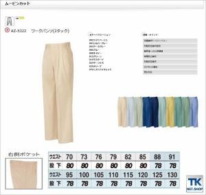 作業ズボン パンツ(2タック) AITOZ ムービンカット シリーズ 春夏 作業服 作業着az-5322-b