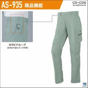 作業ズボン ノータックカーゴパンツ 作業服 作業着 ワークパンツ 立体構造 春夏用素材 CO-COS コーコス cc-as935