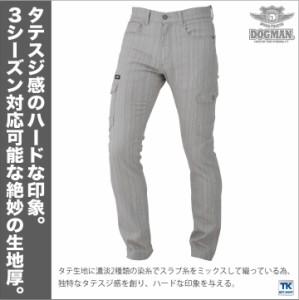 ドッグマン DOGMAN カーゴパンツ 作業服 作業着 ストレッチデニム 作業ズボン cs-8675