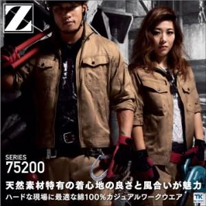 長袖ブルゾン 作業服 作業着 Z-DRAGON 自重堂 カジュアルワーク 春夏用素材 綿100% 作業ブルゾン ジャンパー jd-75200