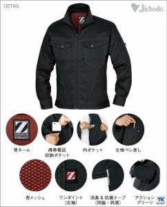 長袖ブルゾン 作業服 作業着 Z-DRAGON 自重堂 カジュアルワーク 春夏用素材 綿100% 作業ブルゾン ジャンパー jd-75200-b