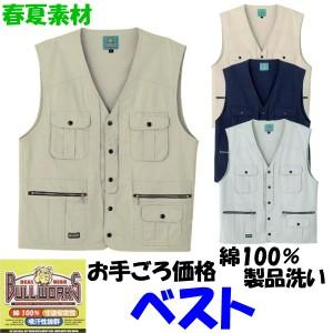 作業服 作業着 ベスト チョッキ 綿100% シーツング製品洗い 特価 ベスト sw-226 作業服 作業着 ワークウェア