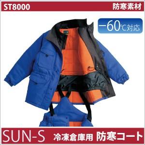 防寒コート サンエス SUN-S 防寒服 防寒着 -60℃対応 冷凍倉庫用 防寒ジャケット ss-st8000