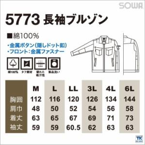 長袖ブルゾン 綿100% 秋冬用 安心価格シリーズ sw-5773