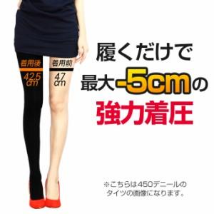 【メール便送料無料】max−5cm!脚を細くする!ぽかぽか遠赤外線加工♪着圧サポートストッキング