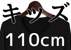 キッズ/110cm