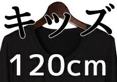 キッズ/120cm