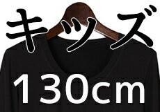 キッズ/130cm