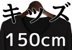 キッズ/150cm