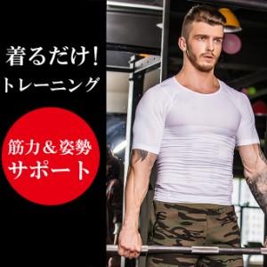 加圧Tシャツ メンズインナー 加圧シャツ 加圧インナー メンズ  送料無料 大きいサイズ M/L 2018夏新作 インスタ映え inw1805-1110