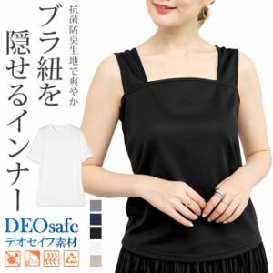 ブラ紐隠せるインナー トップス tシャツ レディース キャミソール 大きいサイズ M/L/XL/XXL/XXXL レイヤード カットソー 半袖 抗菌防臭
