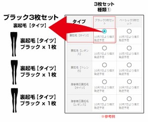 【Wowma!限定商品】裏起毛タイツ・レギンス・トレンカ3枚SET  送料無料  set3-01216