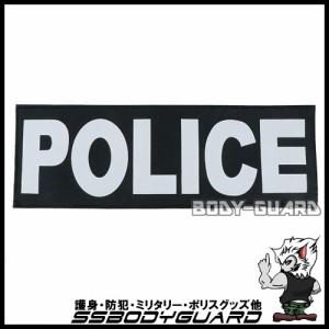ワッペン POLICE 大