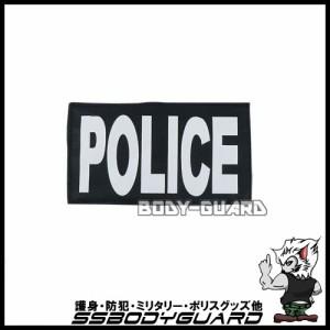 ワッペン POLICE 小