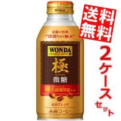 【送料無料】アサヒ WONDAワンダ 極 微糖 370gボトル缶 48本(24本×2ケース)[缶コーヒー きわみ]big_dr