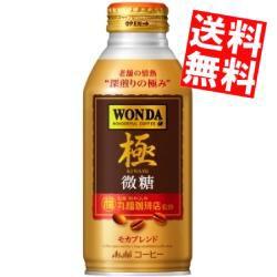 【送料無料】アサヒ WONDAワンダ 極 微糖 370gボトル缶 24本入[缶コーヒー きわみ]big_dr