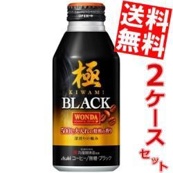 【送料無料】アサヒ WONDAワンダ 極 ブラック 400gボトル缶 48本(24本×2ケース)[缶コーヒー きわみ]big_dr