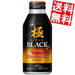 【送料無料】アサヒ WONDAワンダ 極 ブラック 400gボトル缶 24本入[缶コーヒー きわみ]big_dr