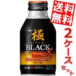 【送料無料】アサヒ WONDAワンダ 極 ブラック 285gボトル缶 48本(24本×2ケース) [缶コーヒー きわみ]big_dr