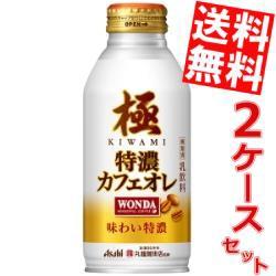 【送料無料】アサヒ WONDAワンダ 極 特濃カフェオレ 370gボトル缶 48本(24本×2ケース) [缶コーヒー きわみ]big_dr