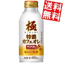 【送料無料】アサヒ WONDAワンダ 極 特濃カフェオレ 370gボトル缶 24本入 [缶コーヒー きわみ]big_dr