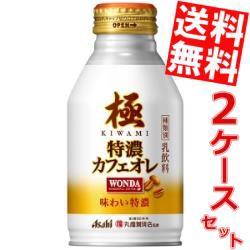 【送料無料】アサヒ WONDAワンダ 極 特濃カフェオレ 260gボトル缶 48本(24本×2ケース) [缶コーヒー きわみ]big_dr