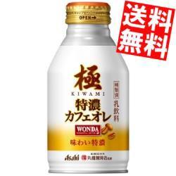 【送料無料】アサヒ WONDAワンダ 極 特濃カフェオレ 260gボトル缶 24本入 [缶コーヒー きわみ]big_dr