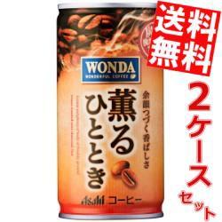 【送料無料】アサヒ WONDAワンダ 薫るひととき 185g缶 60本(30本×2ケース) [コーヒー]big_dr