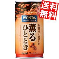 【送料無料】アサヒ WONDAワンダ 薫るひととき 185g缶 30本入 [コーヒー]big_dr