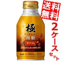 【送料無料】アサヒ WONDAワンダ 極 微糖 260gボトル缶 48本(24本×2ケース) [缶コーヒー きわみ]big_dr
