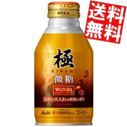 【送料無料】アサヒ WONDAワンダ 極 微糖 260gボトル缶 24本入 [缶コーヒー きわみ]big_dr