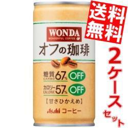 【送料無料】アサヒ WONDAワンダ オフの珈琲 185g缶 60本 (30本×2ケース)(カロリーオフ 缶コーヒー)big_dr