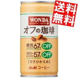 【送料無料】アサヒ WONDAワンダ 185g缶 30本入(カロリーオフ 缶コーヒー)big_dr