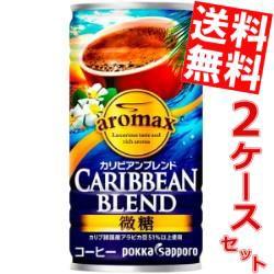 【送料無料】ポッカサッポロ アロマックス カリビアンブレンド微糖 185ml缶 60本(30本×2ケース)big_dr
