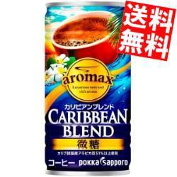 【送料無料】ポッカサッポロ アロマックス カリビアンブレンド微糖 185ml缶 30本入big_dr