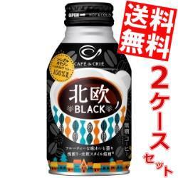 【送料無料】ポッカサッポロ カフェ・ド・クリエ 北欧コーヒーブラック 275gボトル缶 48本(24本×2ケース)big_dr