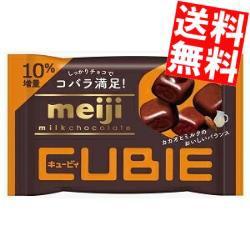 【送料無料】明治 42gミルクチョコレートCUBIE 10袋入 (キュービィ)big_dr