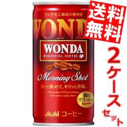 【送料無料】アサヒ WONDAワンダ モーニングショット 185g缶 60本 (30本×2ケース) [コーヒー]big_dr