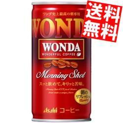 【送料無料】アサヒ WONDAワンダ モーニングショット 185g缶 30本入 [コーヒー]big_dr