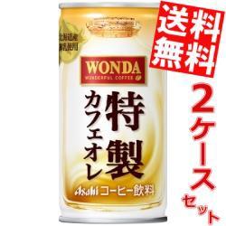 【送料無料】アサヒ WONDAワンダ 特製カフェオレ 185g缶 60本 (30本×2ケース) [缶コーヒー][のしOK]big_dr
