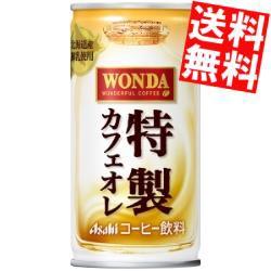 【送料無料】アサヒ WONDAワンダ 特製カフェオレ 185g缶 30本入  [缶コーヒー][のしOK]big_dr