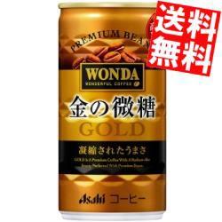 【送料無料】アサヒ WONDAワンダ 金の微糖 185g缶 30本入 [コーヒー]big_dr