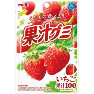 【送料無料】明治 51g果汁グミ いちご 10袋入