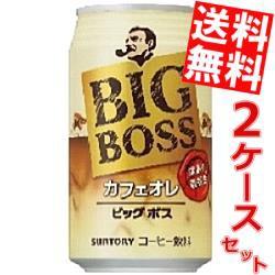 【送料無料】サントリー BOSS(ボス) ビッグボス カフェオレ 350g缶 48本 (24本×2ケース) 缶コーヒーbig_dr