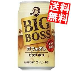【送料無料】サントリー BOSS(ボス) ビッグボス カフェオレ 350g缶 24本入 缶コーヒーbig_dr