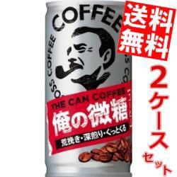 【送料無料】サントリー BOSSボス THE CANCOFFEE 俺の微糖 185g缶 60本 (30本×2ケース)(ザ カンコーヒー)big_dr
