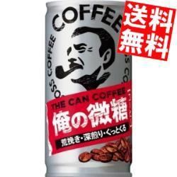 【送料無料】サントリー BOSSボス THE CANCOFFEE 俺の微糖 185g缶 30本入(ザ カンコーヒー)big_dr