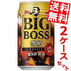 【送料無料】サントリー BOSS(ボス) ビッグボス微糖 350g缶 48本 (24本×2ケース) 缶コーヒーbig_dr