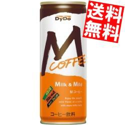 【送料無料】ダイドーブレンド Mコーヒー 250g缶 30本入[のしOK]big_dr