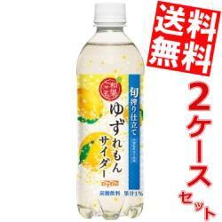 【送料無料】ダイドー 柚子ごこち ゆずれもんサイダー 500mlペットボトル 48本 (24本×2ケース) [のしOK]